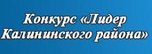 Лидер Калининского района