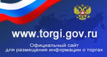 http://torgi.gov.ru/index.html