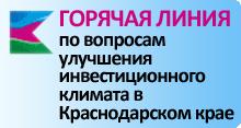 http://www.investkuban.ru/investor125.html
